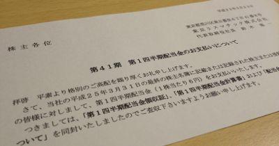 7861 東京リスマチック