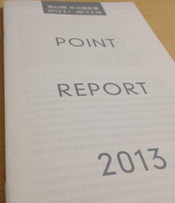 株主報告書