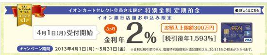イオン銀行 定期預金 キャンペーン