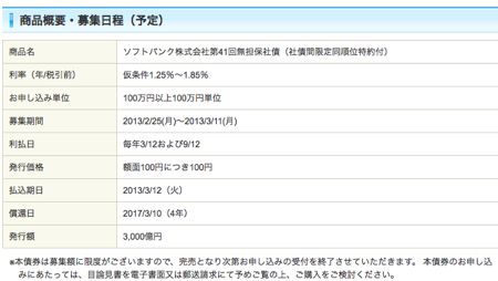 ソフトバンク 9984 社債