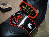 GSX1300R 靴 装備 安全靴