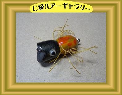 虫ダーター2