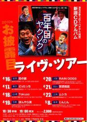 CDツアー表