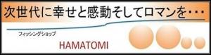 hamatomiロゴ