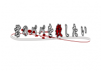 higurashi_logo 02