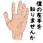 僕の左手05