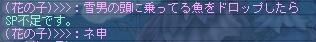 花ちゃんゎ魚