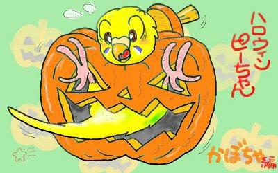ハロウィンピーちゃんかぼちゃミニ