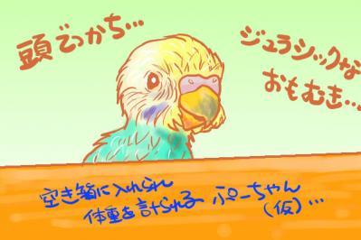 ジュラシックぷーちゃん