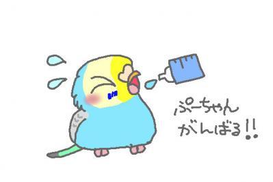 ぷーちゃんがんばれ!