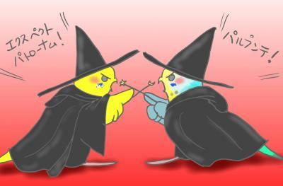 魔法使いぴー&ぷー