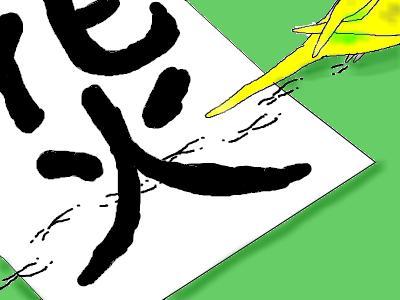 snap_hamukii_201090114156.jpg