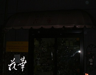 blogdscf5217.jpg