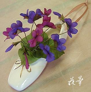 手作りのお花・スミレとトウシューズの壁掛け飾り(布花・染め花)