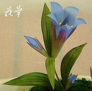 安らぎの空間に~手作り・笹竜胆(ささりんどう)の鉢植え(布花・染め花・アートフラワー)
