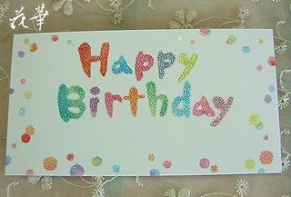 お誕生日プレゼントに添えるメッセージカード