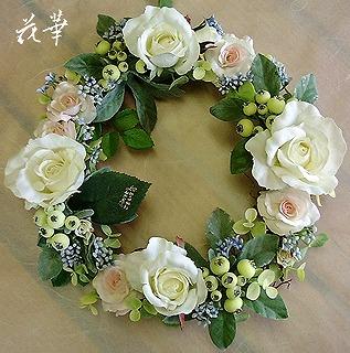 お祝いのメッセージを選べるお花のリース(アートフラワー&ドライ)