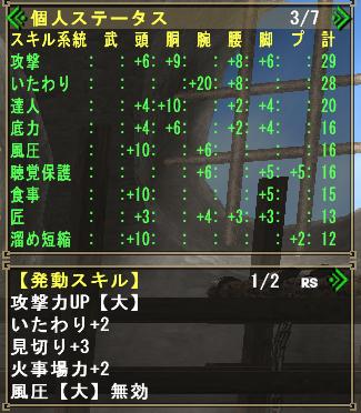 MHF 覇種 集中装備1