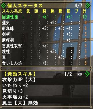 MHF 覇種 集中装備2