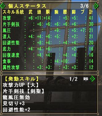 MHF 片手秘伝