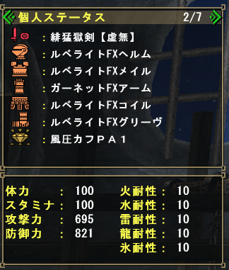 MHF 片手
