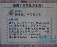 2010_12_3-MHP3少女02