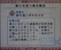 2010_12_3-MHP3少女03