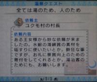 2010_12_3-MHP3第3王女01