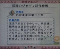 2010_12_3-MHP3第3王女02