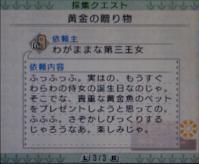 2010_12_3-MHP3第3王女03