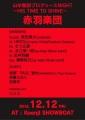 ShowBoat 赤羽楽団20131212ポスター