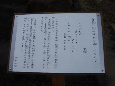 27FEB10-01MAR10 KARUIZAWA 269