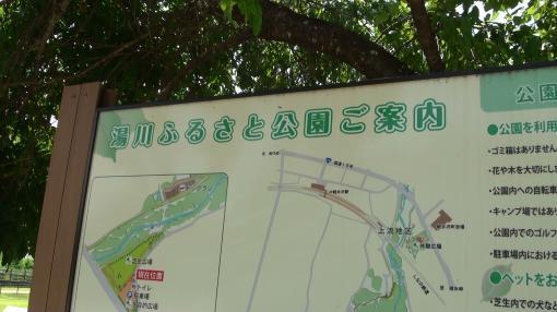 湯川ふるさと公園