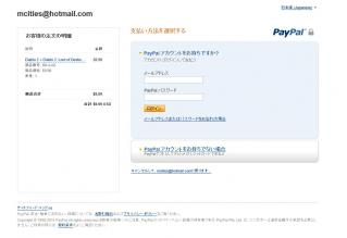 cd key paypal