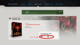 Blizzard Store 購入4