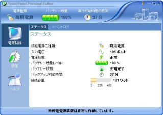 UPS01