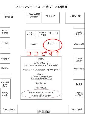 アンシャンテ14ブース図 (480x640)