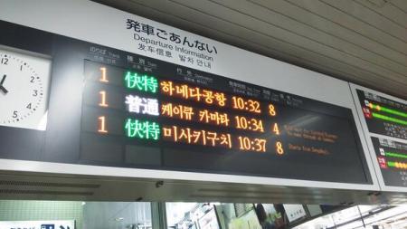 京急電鉄の電光掲示板