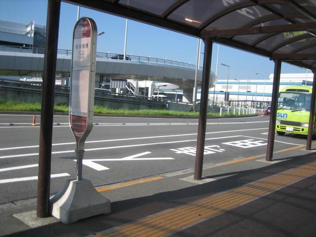 羽田国際空港バス停