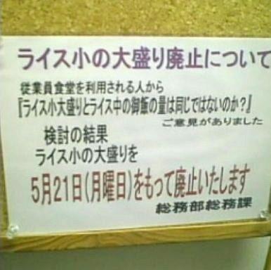 ライス賞大森