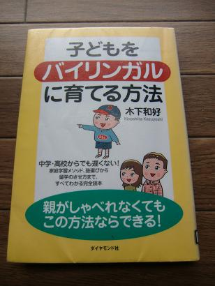 子どもをバイリンガルにする方法
