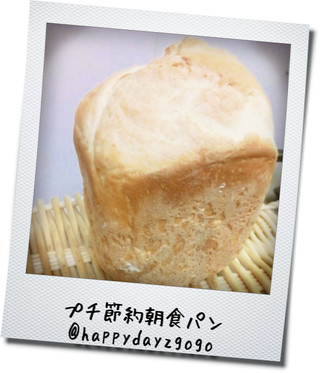 プチ節約食パン