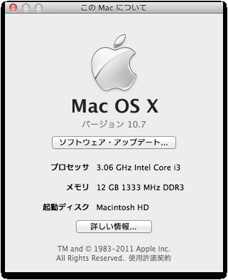 スクリーンショット 2011-08-04 19.14.11