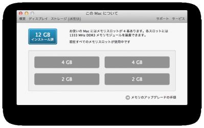 スクリーンショット 2011-08-04 19.14.24