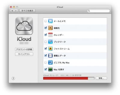 スクリーンショット 2011-10-22 20.50.51