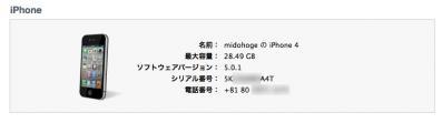スクリーンショット 2011-11-19 16.42.05
