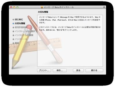 スクリーンショット 2012-02-17 19.49.45