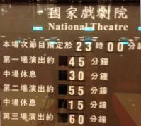taiwan 国家戯劇院4