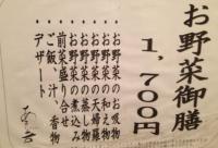 あき吉 (3)