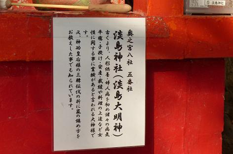 淡島神社と神功皇后のお話♪